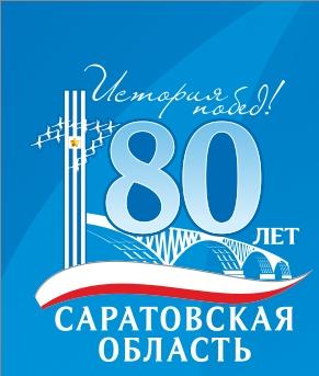 80 лет саратовской губернии картинки